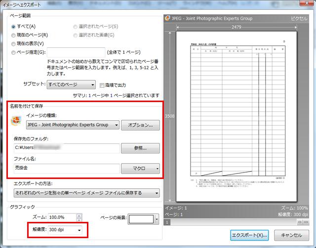 PDFエクスポート各種設定