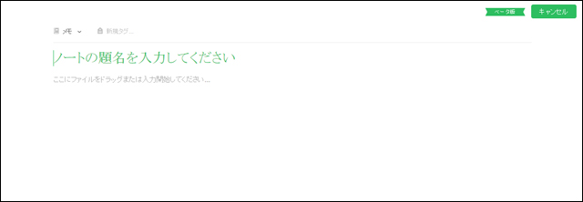 Evernote新機能03