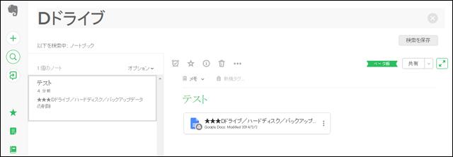 Evernote新機能08
