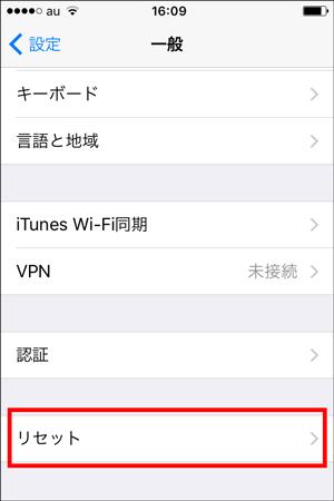 iPhoneリセット02