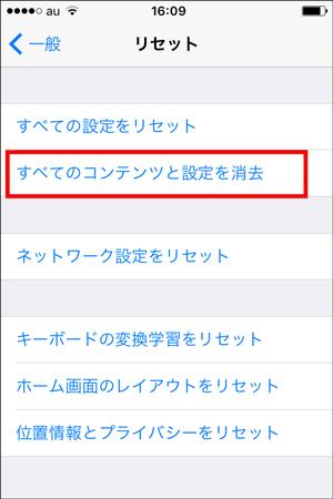 iPhoneリセット03