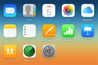 iCloudトップ画面