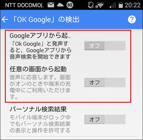 okgoogle5