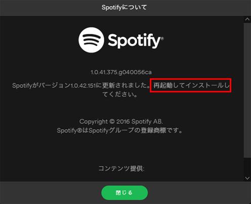 spotifyupdate05