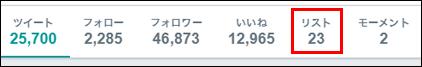 1807twitter_list02