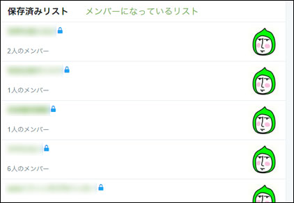 twitter_list02