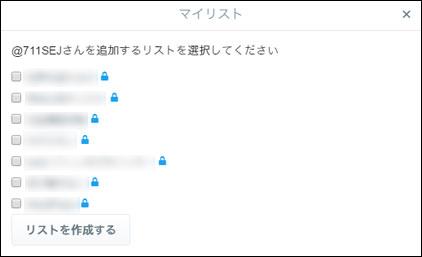 twitter_list06