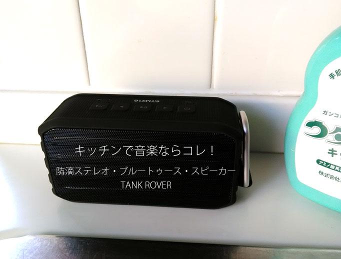 tankrover01