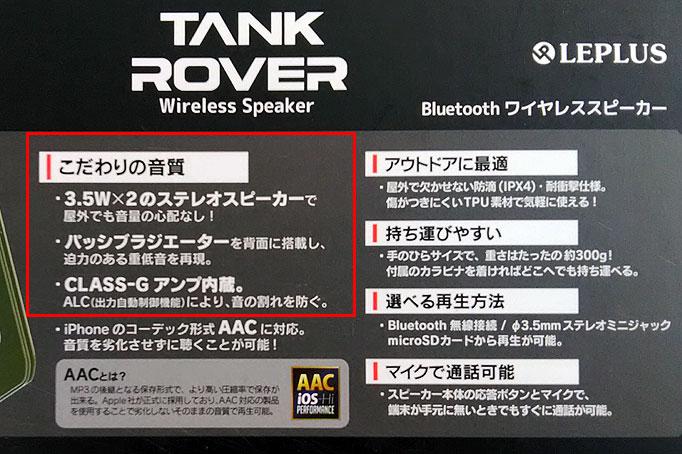 tankrover09