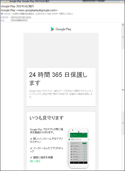 googleplayprotect01