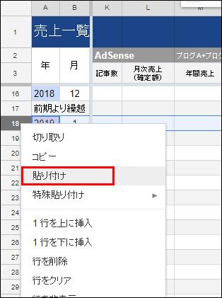 spreadsheet26