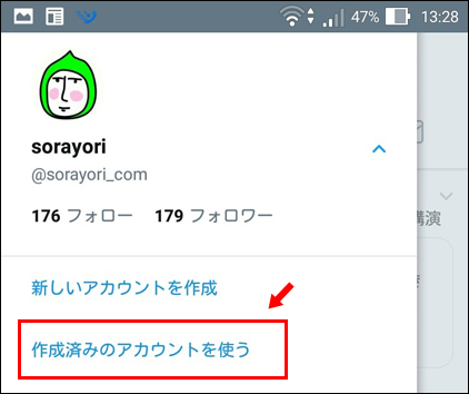 twitter_multiaccount03