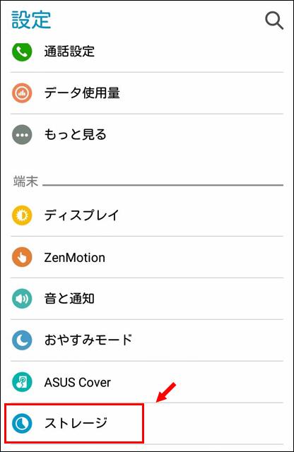 zenfone_filedelete09