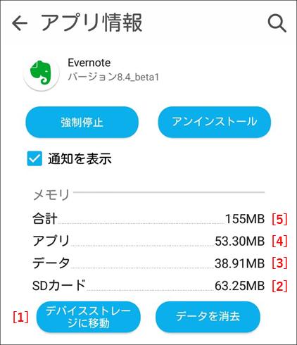 zenfone_filedelete25