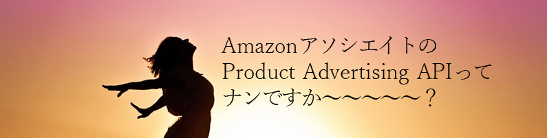 amazon_pa-apieye