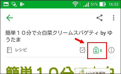 evernote_webclipper16-2