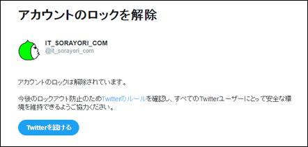 twitterunlock04
