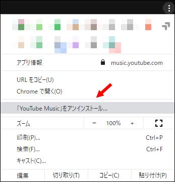 youtubemusic_uninstall03