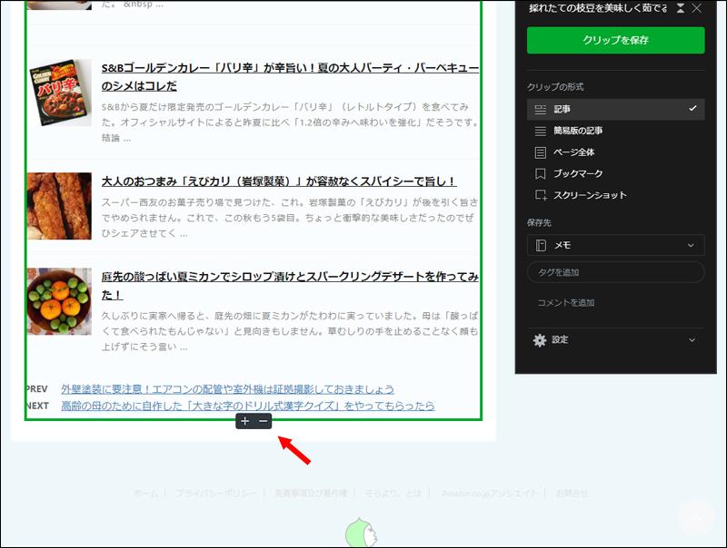 webclipper_urawaza02