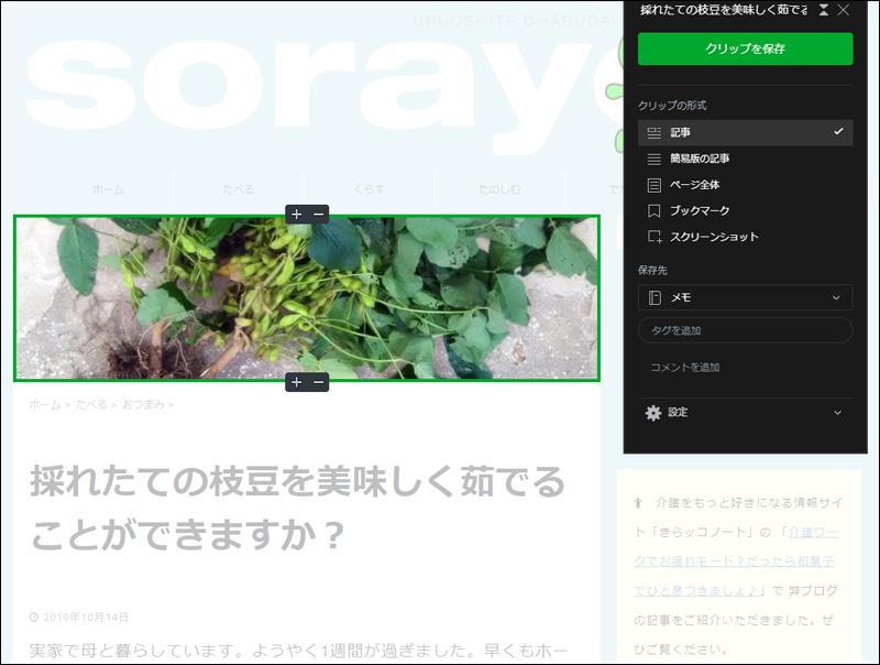 webclipper_urawaza03