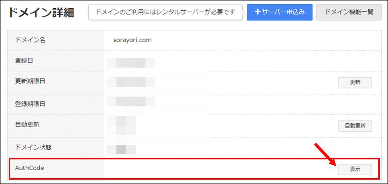 domain_transfer08