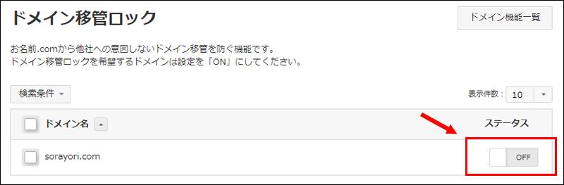 domain_transfer12