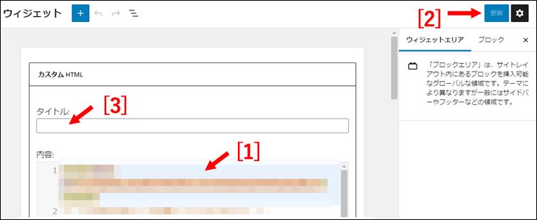 widget_update01